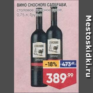 Акция - Вино Chochori Саперави