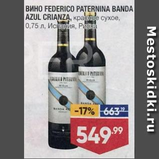 Акция - Вино Federico Paternina Banda Azul Crianza