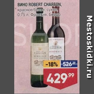 Акция - Вино Robert Charton