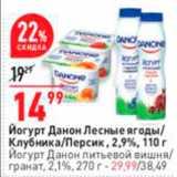 Магазин:Окей,Скидка:Йогурт Данон