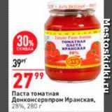 Магазин:Окей,Скидка:Паста томатная Иранская