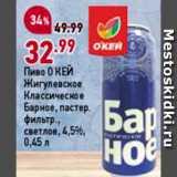 Магазин:Окей,Скидка:Пиво Жигулевское