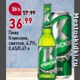 Магазин:Окей,Скидка:Пиво Клинское