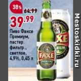 Скидка: Пиво Факсе
