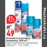 Магазин:Окей,Скидка:Освежитель воздуха Symphony