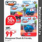Скидка: Машинки Chuck&friends