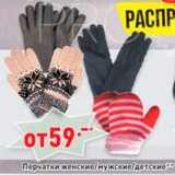 Скидка: Перчатки женские/мужские/детские