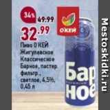 Магазин:Окей супермаркет,Скидка:Пиво Окей Жигулевское Классическое Барное 4,5%