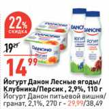Магазин:Окей супермаркет,Скидка:Йогурт Данон Лесные ягоды/Клубника/Персик, 2,9%