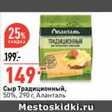 Скидка: Сыр Традиционный, 50%,  Аланталь