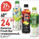 Скидка: Напиток Fresh Bar газированный