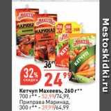 Магазин:Окей супермаркет,Скидка:Кетчуп Махеевъ