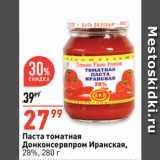 Магазин:Окей супермаркет,Скидка:Паста томатная Донконсервпром Иранская, 28%