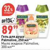 Магазин:Окей супермаркет,Скидка:Гель для душа Palmolive