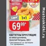 Магазин:Верный,Скидка:НАГГЕТСЫ ХРУСтящие из мяса цыпленка, Золотой Петушок