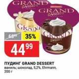 Магазин:Верный,Скидка:Пудинг GRAND DESSERT