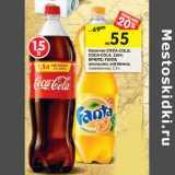 Напиток Coca-Cola Coca-Cola Zero Sprite Fanta