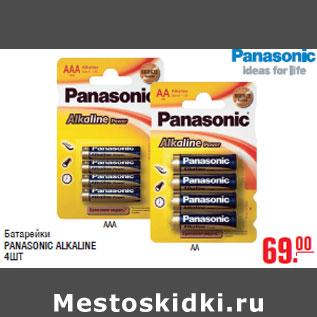 Акция - Батарейки PANASONIC ALKALINE