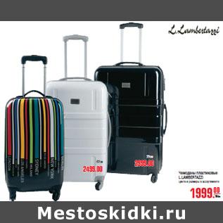 Чемоданы акции скидки маникюрные сумки чемоданы