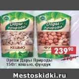 Орехи Дары Природы кешью, фундук