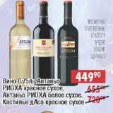 Вино Антаньо РИОХА красное сухое, Антаньо РИОХа белое сухое, Кастильо ДАСА красное сухое
