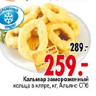Замороженные кольца кальмаров рецепт