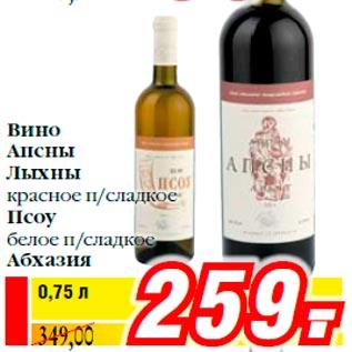 Купить Настоящее Вино Апсны