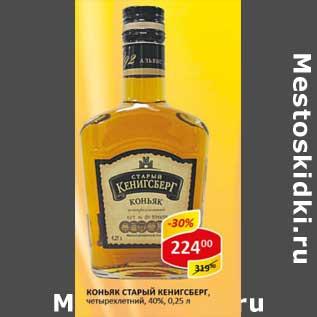 Кенигсберг Коньяк Цена 0 5