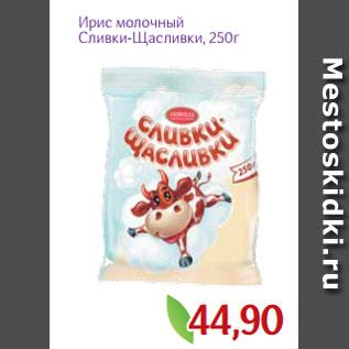 Акция - Ирис молочный Сливки-Щасливки, 250г