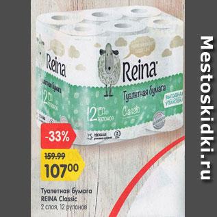 Акция - Туалетная бумага REINA  CLASSIC