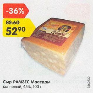 Акция - Сыр Рамзес Маасдам 45%