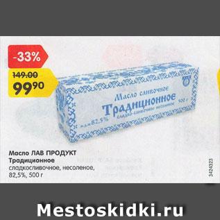 Акция - Масло Лав Продукт Традиционное 82,5%