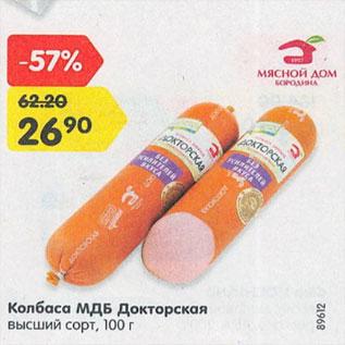 Акция - Колбаса МДБ Докторская высший сорт