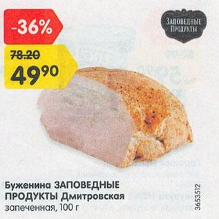 Акция - Буженина Заповедные Продукты Дмитровская