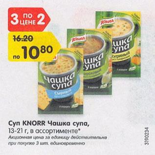 Акция - Суп Knorr Чашка супа
