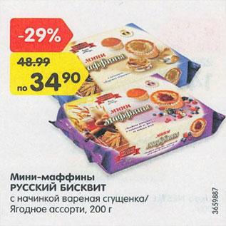 Акция - Мини-маффины Русский Бисквит