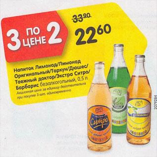 Акция - Напиток Лимонад/Лимонад Оригинальный/Тархун/Дюшес/Барбарис