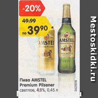 Акция - Пиво Amstel Premium Pilsener 4,8%
