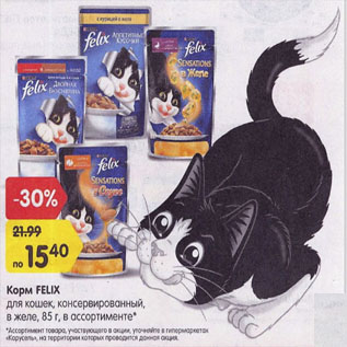 Акция - Корм для кошек FELIX 85 гр