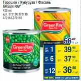 Магазин:Метро,Скидка:Горошек/Кукуруза/Фасоль Green Ray