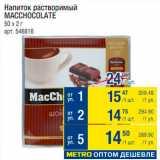 Скидка: Напиток растворимый Macchocolate