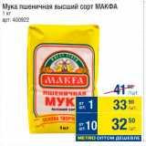 Магазин:Метро,Скидка:Мука пшеничная Макфа