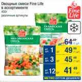 Скидка: Овощные смеси Fine Life