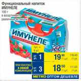 Магазин:Метро,Скидка:Напиток функциональный Имунеле