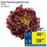 Скидка: Салат красный Дуболистый