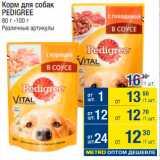 Магазин:Метро,Скидка:Корм для собак Pedigree