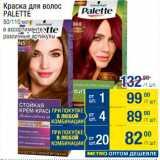 Метро Акции - Краска для волос Palette
