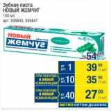 Магазин:Метро,Скидка:Зубная паста Новый жемчуг