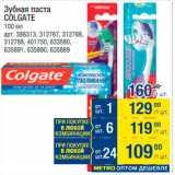 Метро Акции - Зубная паста Colgate