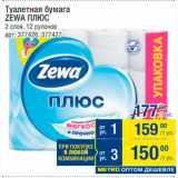 Метро Акции - Туалетная бумага Zewa